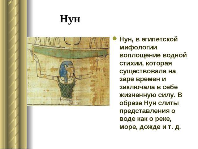 Нун Нун, в египетской мифологии воплощение водной стихии, которая существовал...