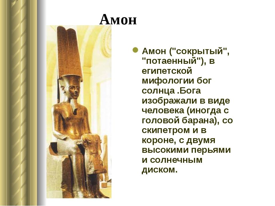 """Амон Амон (""""сокрытый"""", """"потаенный""""), в египетской мифологии бог солнца .Бога..."""