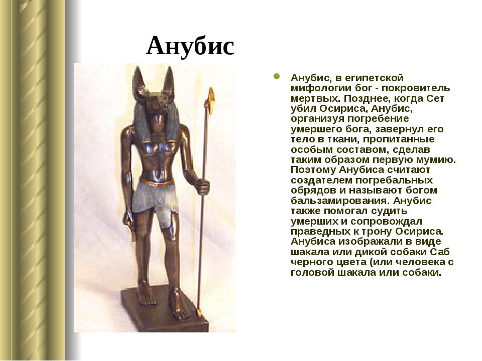 Анубис Анубис, в египетской мифологии бог - покровитель мертвых. Позднее, ког...