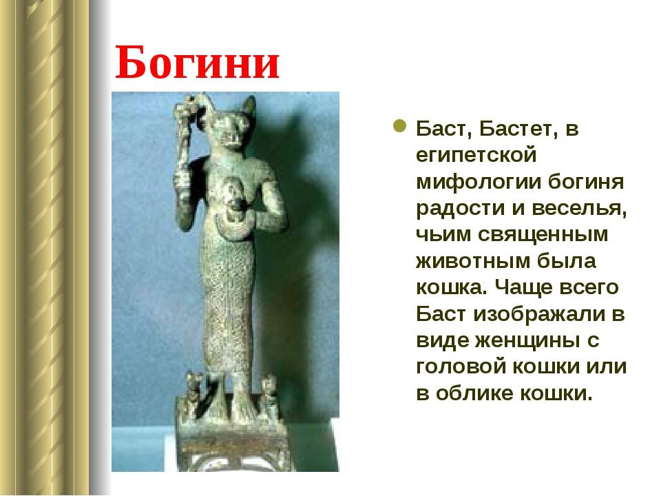 Богини Баст, Бастет, в египетской мифологии богиня радости и веселья, чьим св...