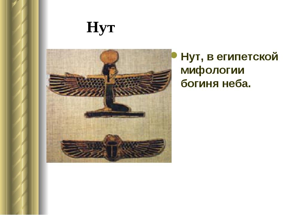 Нут Нут, в египетской мифологии богиня неба.