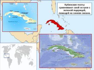 Кубинские поэты сравнивают свой остров с зеленой ящерицей, лежащей на синеве