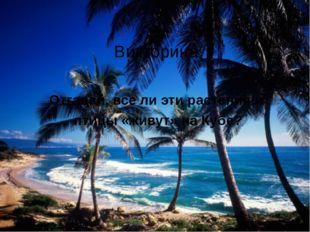 Отгадай, все ли эти растения и птицы «живут» на Кубе? Викторина