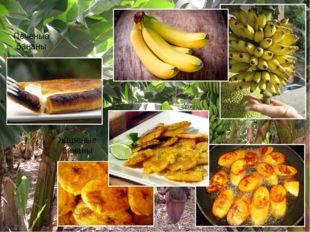 Печеные бананы Жареные бананы