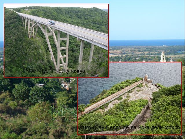 Мост Пуэнте-Бакунаягуа Замок Сан-Педро-де-ла-Рока-дель-Морро