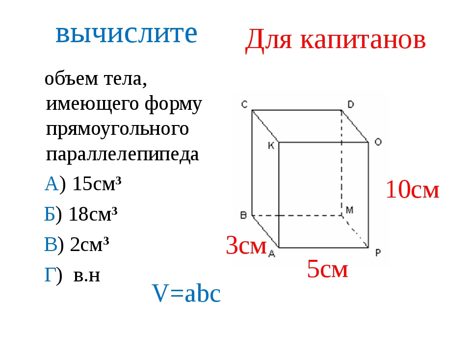 вычислите объем тела, имеющего форму прямоугольного параллелепипеда А) 15см3...