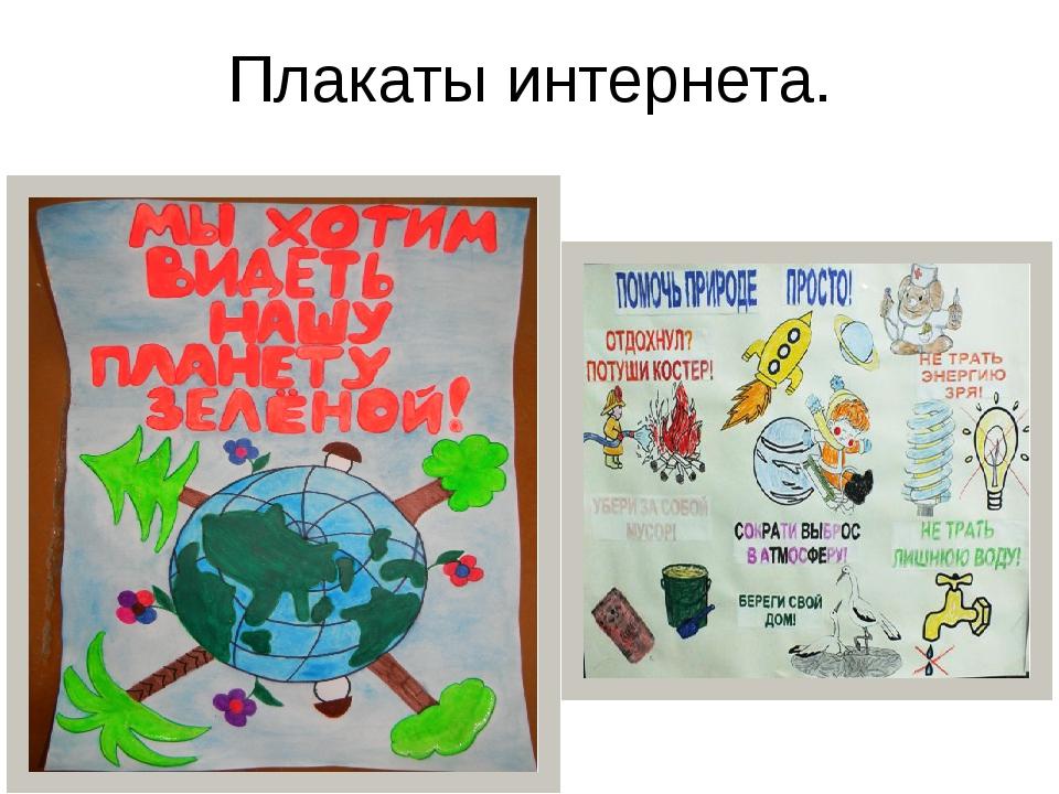Плакаты интернета.