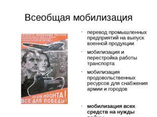 Всеобщая мобилизация перевод промышленных предприятий на выпуск военной проду