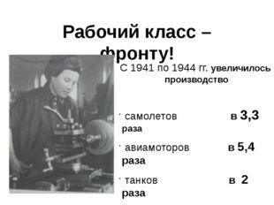 Рабочий класс – фронту! С 1941 по 1944 гг. увеличилось производство самолетов