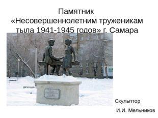 Памятник «Несовершеннолетним труженикам тыла 1941-1945 годов» г. Самара Скуль