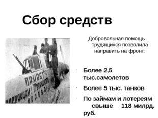 Сбор средств Добровольная помощь трудящихся позволила направить на фронт: Бол