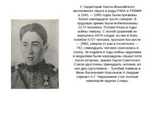 С территории Ханты-Мансийского автономного округа в ряды РККА и РКВМФ в 1941
