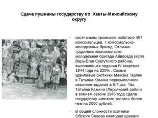 Сдача пушнины государству по Ханты-Мансийскому округу охотничьем промысле раб