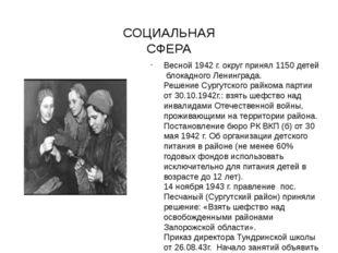 СОЦИАЛЬНАЯ СФЕРА Весной 1942 г. округ принял 1150 детей блокадного Ленинграда