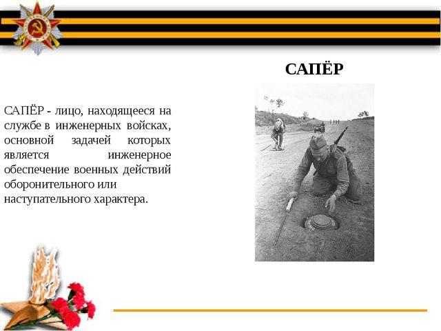 САПЁР- лицо, находящееся на службев инженерных войсках, основной задачей ко...
