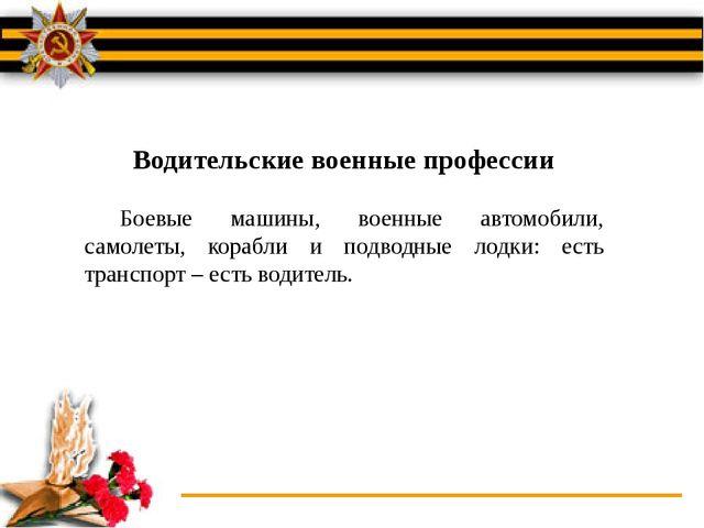 Водительские военные профессии Боевые машины, военные автомобили, самолеты,...