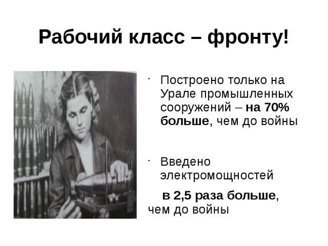 Рабочий класс – фронту! Построено только на Урале промышленных сооружений – н...