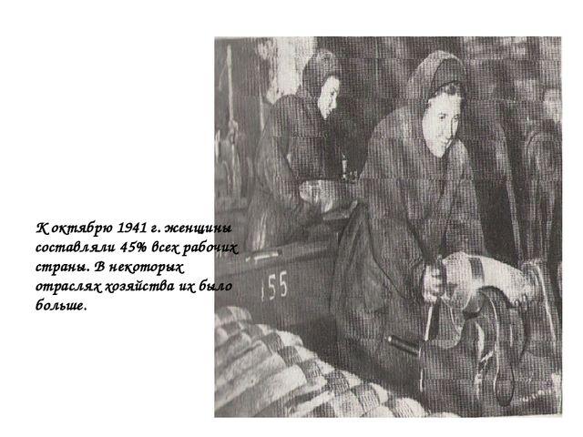 К октябрю 1941 г. женщины составляли 45% всех рабочих страны. В некоторых о...