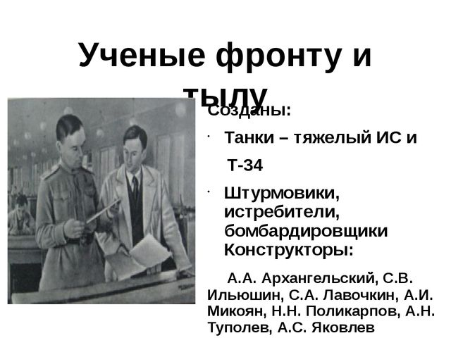 Ученые фронту и тылу Созданы: Танки – тяжелый ИС и Т-34 Штурмовики, истребите...