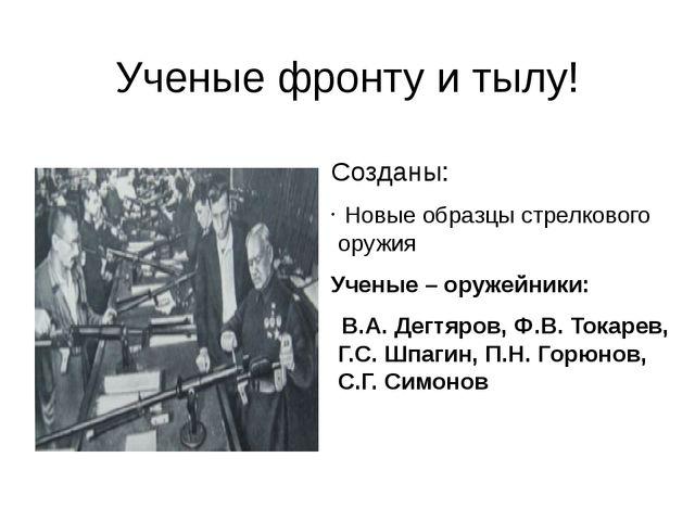 Ученые фронту и тылу! Созданы: Новые образцы стрелкового оружия Ученые – оруж...