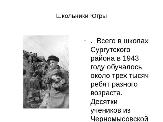 Школьники Югры . Всего в школах Сургутского района в 1943 году обучалось окол...