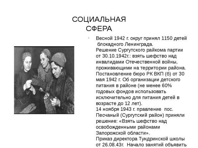 СОЦИАЛЬНАЯ СФЕРА Весной 1942 г. округ принял 1150 детей блокадного Ленинграда...