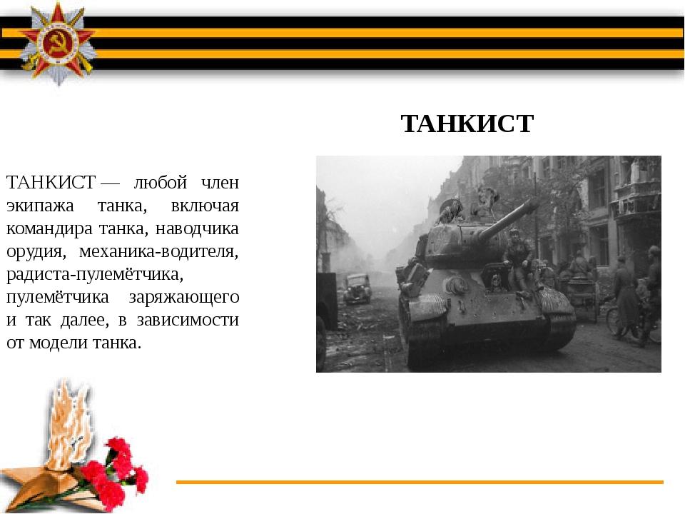 ТАНКИСТ— любой член экипажа танка, включая командира танка, наводчика орудия...