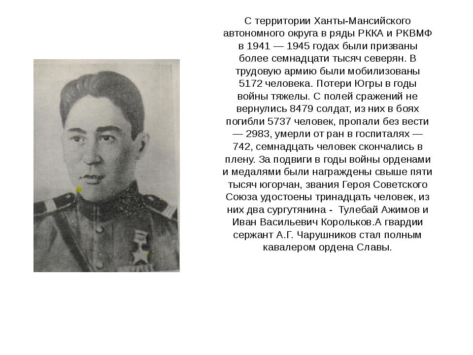 С территории Ханты-Мансийского автономного округа в ряды РККА и РКВМФ в 1941...