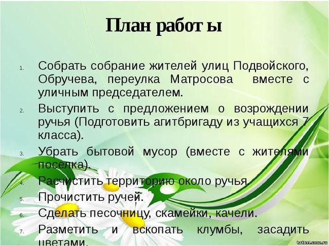 План работы Собрать собрание жителей улиц Подвойского, Обручева, переулка Мат...