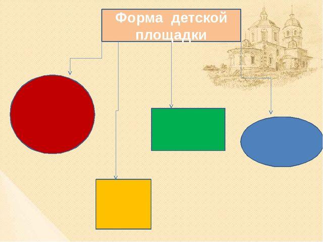 Форма детской площадки
