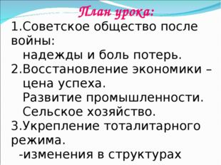 План урока: 1.Советское общество после войны: надежды и боль потерь. 2.Восста