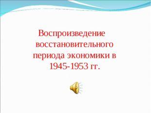 Воспроизведение восстановительного периода экономики в 1945-1953 гг.