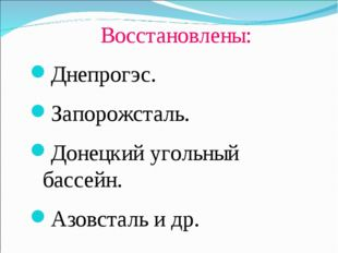 Восстановлены: Днепрогэс. Запорожсталь. Донецкий угольный бассейн. Азовсталь