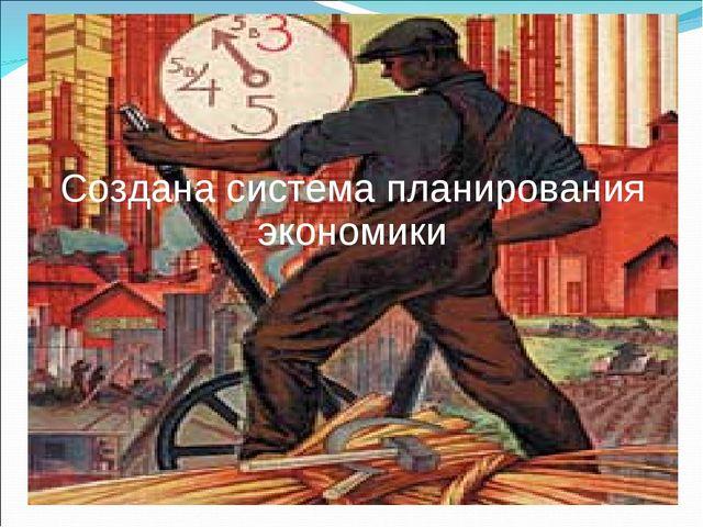 Создана система планирования экономики