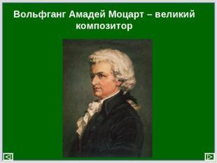 Вольфганг Амадей Моцарт – великий композитор