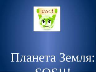 Планета Земля: SOS!!! Это наша планета земля.