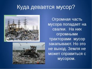 Куда девается мусор? Огромная часть мусора попадает на свалки. На них огромны