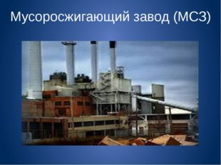 Мусоросжигающий завод (МСЗ)