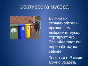 Сортировка мусора Во многих странах жители, прежде чем выбросить мусор, сорти
