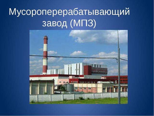 Мусороперерабатывающий завод (МПЗ)