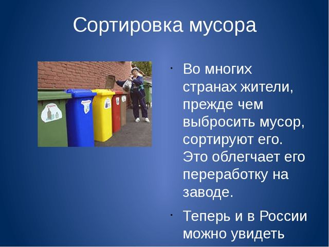 Сортировка мусора Во многих странах жители, прежде чем выбросить мусор, сорти...