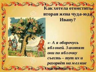 Как хотела отомстить вторая жена чуда-юда Ивану? «- А я оборочусь яблоней. За