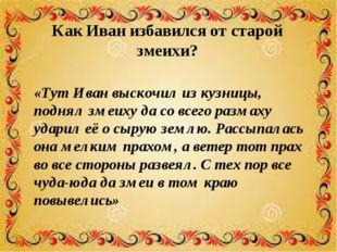 Как Иван избавился от старой змеихи? «Тут Иван выскочил из кузницы, поднял зм