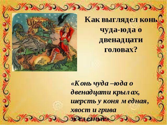 Как выглядел конь чуда-юда о двенадцати головах? «Конь чуда –юда о двенадцати...