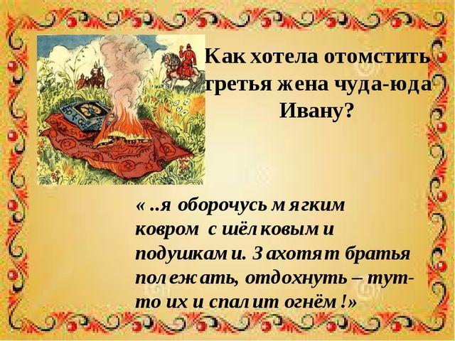 Как хотела отомстить третья жена чуда-юда Ивану? « ..я оборочусь мягким ковро...