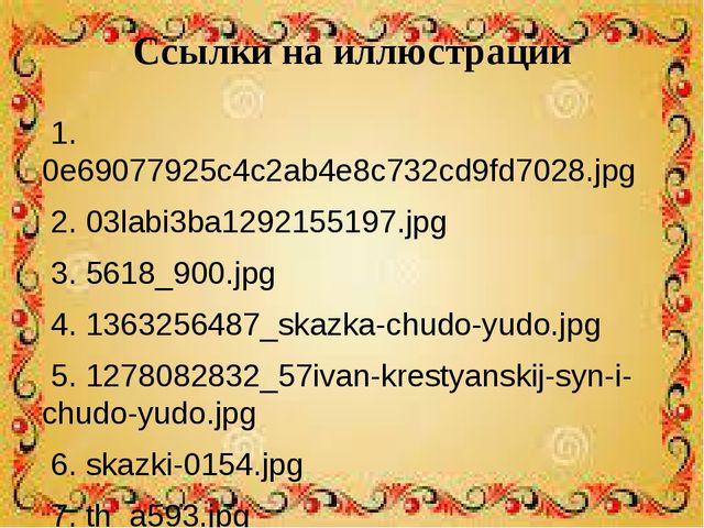 Ссылки на иллюстрации 1. 0e69077925c4c2ab4e8c732cd9fd7028.jpg 2. 03labi3ba129...