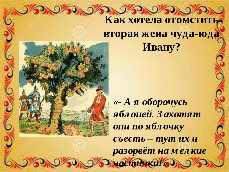 Как хотела отомстить вторая жена чуда-юда Ивану? «- А я оборочусь яблоней. За...