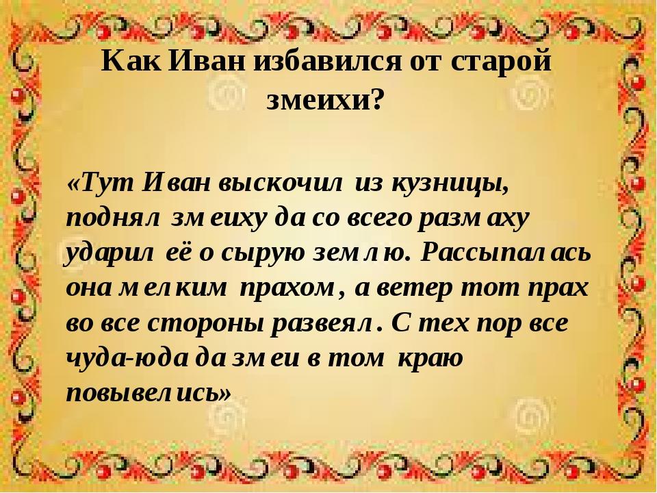 Как Иван избавился от старой змеихи? «Тут Иван выскочил из кузницы, поднял зм...