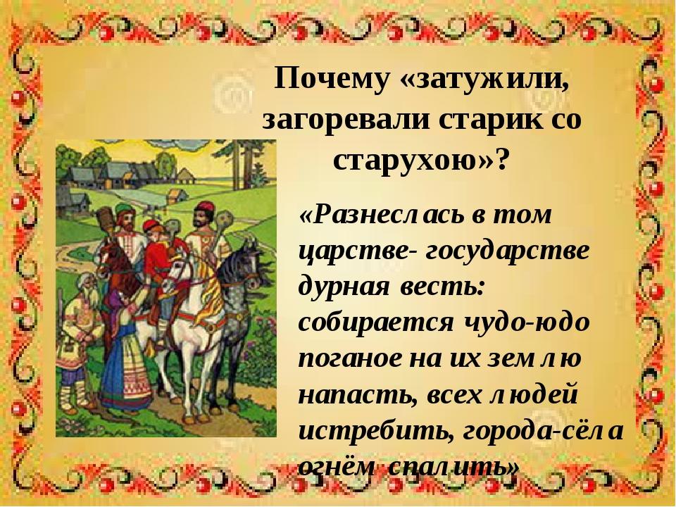 Почему «затужили, загоревали старик со старухою»? «Разнеслась в том царстве-...