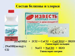 2NaOH(холод) + Cl2 NaCl + NaClO + H2O Состав белизны и хлорки Гипохлорит натр